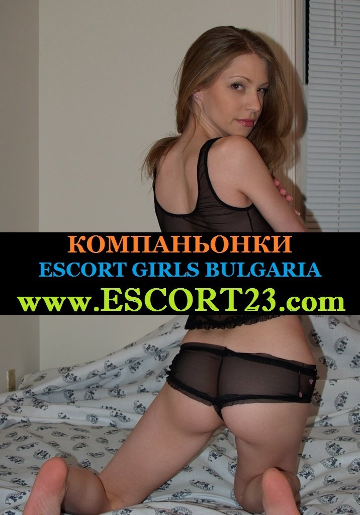 ESCORT GIRLS BULGARIA